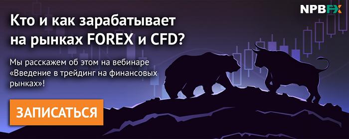 webinar_forex_cfd.jpg