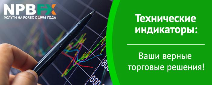 Форекс нефтепромбанк форум опережающий индикатор тенденции форекс скачать
