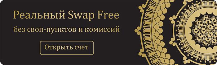 swap-free1.jpg