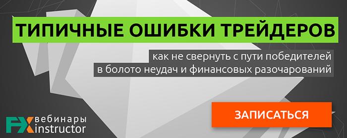 tipichnyie_oshibki_treyderov__mini.png