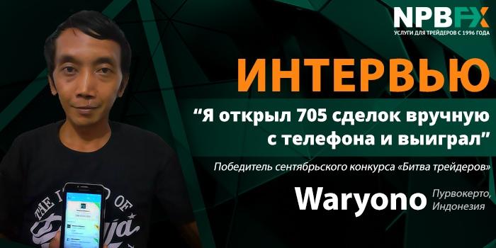 waryono-konkurs.jpg