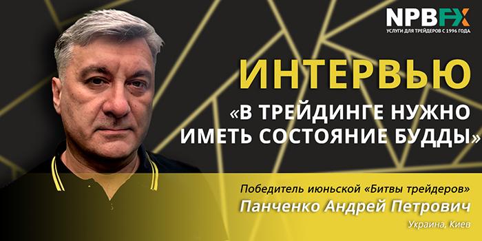 interview-jun-2020-ru-sm.jpg