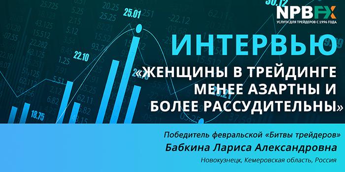 interw-feb-2021-ru-700.jpg