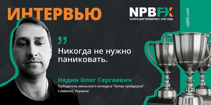 interview-jun-2021-ru.png
